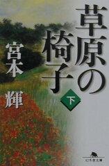 【送料無料】草原の椅子(下) [ 宮本輝 ]