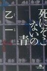 死にぞこないの青 (幻冬舎文庫) [ 乙一 ]