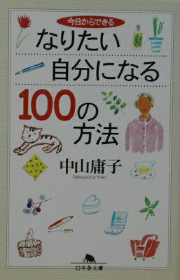 今日からできるなりたい自分になる100の方法
