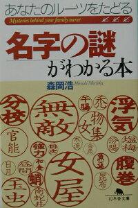 【送料無料】名字の謎がわかる本