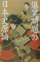 【送料無料】爆笑問題の日本史原論 [ 爆笑問題 ]