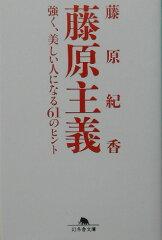 【送料無料】藤原主義 [ 藤原紀香 ]