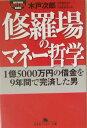 【送料無料】修羅場のマネー哲学 [ 木戸次郎 ]