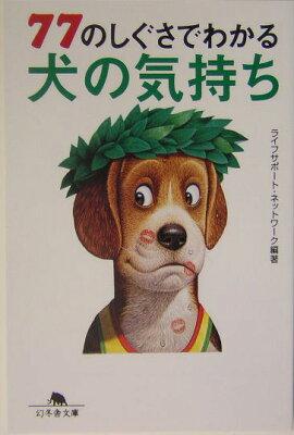【送料無料】77のしぐさでわかる犬の気持ち