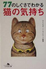 【送料無料】77のしぐさでわかる猫の気持ち [ ライフサポート・ネットワーク ]