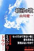 山川健一『歓喜の歌』表紙