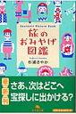 【送料無料】旅のおみやげ図鑑