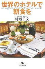 【送料無料】世界のホテルで朝食を