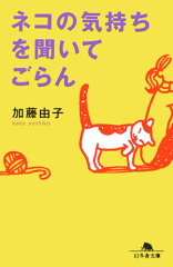 【送料無料】ネコの気持ちを聞いてごらん [ 加藤由子 ]