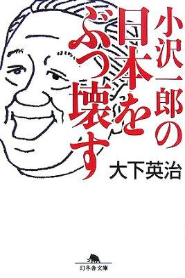 【送料無料】小沢一郎の日本をぶっ壊す
