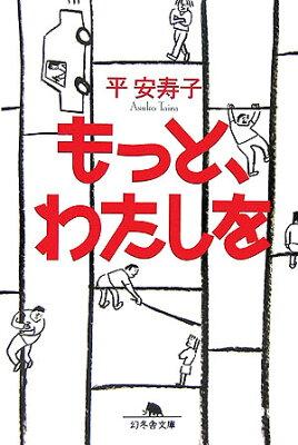 もっと、わたしを  著:平安寿子