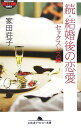 結婚後の恋愛(続(セックスレス編)) (幻冬舎アウトロー文庫...