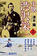「小説 渋沢栄一(上)」の表紙