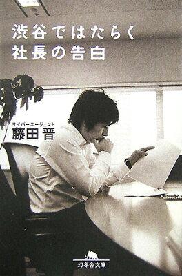 【送料無料】渋谷ではたらく社長の告白