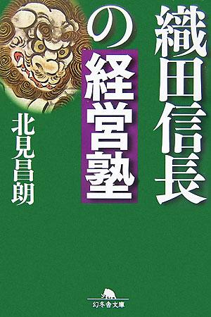 「織田信長の経営塾」の表紙