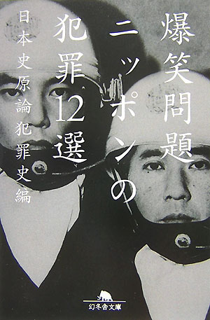 「ニッポンの犯罪12選」の表紙