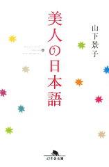 【送料無料】美人の日本語 [ 山下景子 ]