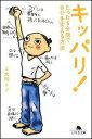 【送料無料】キッパリ! [ 上大岡トメ ]