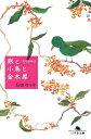 【送料無料】旅と小鳥と金木犀 [ 石田ゆり子 ]