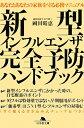 【送料無料】新型インフルエンザ完全予防ハンドブック