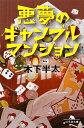 【送料無料】悪夢のギャンブルマンション [ 木下半太 ]