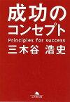 『成功のコンセプト』