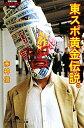 【送料無料】東スポ黄金伝説。 [ 赤神信 ]