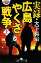 【送料無料】実録・広島やくざ戦争(上) [ 大下英治 ]