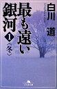 【送料無料】最も遠い銀河(1(冬)) [ 白川道 ]