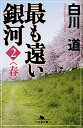 【送料無料】最も遠い銀河(2(春)) [ 白川道 ]
