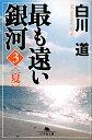 【送料無料】最も遠い銀河(3(夏)) [ 白川道 ]