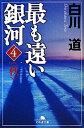 【送料無料】最も遠い銀河(4(秋)) [ 白川道 ]
