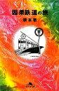【送料無料】因果鉄道の旅
