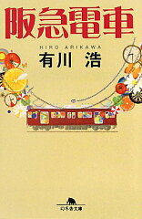 有川浩『阪急電車』