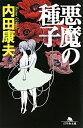 【送料無料】悪魔の種子