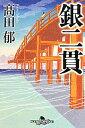 【送料無料】銀二貫 [ 高田郁 ]