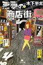 【送料無料】悪夢の商店街 [ 木下半太 ]