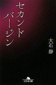 【送料無料】セカンドバージン
