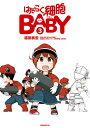 はたらく細胞BABY(3) (モーニング KC) [ 福田