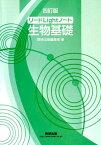 リードLightノート生物基礎4訂版 [ 数研出版編集部 ]