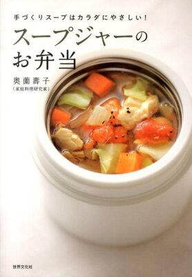 【送料無料】奥薗壽子のスープジャーのおべんとう [ 奥薗壽子 ]