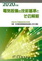 2020年版 電気設備の技術基準とその解釈