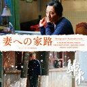 【楽天ブックスならいつでも送料無料】オリジナル・サウンドトラック「妻への家路」 チャン・イ...