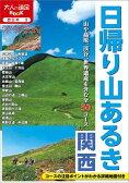 日帰り山あるき関西 コースの注目ポイントがわかる詳細地図付き (大人の遠足book)