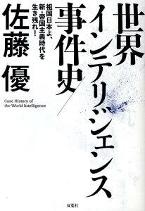 【送料無料】世界インテリジェンス事件史