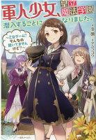 軍人少女、皇立魔法学園に潜入することになりました。~乙女ゲーム? そんなの聞いてませんけど?~