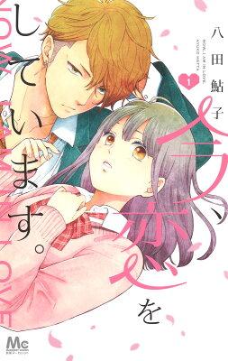 今、恋をしています。  著:八田鮎子