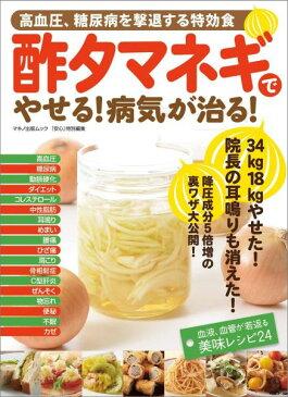 酢タマネギでやせる!病気が治る! 高血圧、糖尿病を撃退する特効食 (Makino mook マキノ出版ムック)