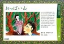 おっぱい山 高齢者向け紙芝居 ユーモア&色気 ([バラエティ]) [ 中村ルミ子 ]