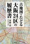 古地図でたどる 大阪24区の履歴書 [ 本渡章 ]